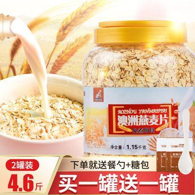 燕麦片2罐 早餐即食冲饮麦片无糖精非脱脂纯麦片 健身代餐食品