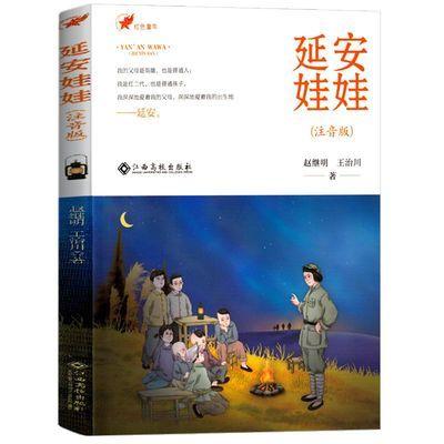 延安娃娃注音版2020江西暑假读一本好书小学生1一年级2二年级课外