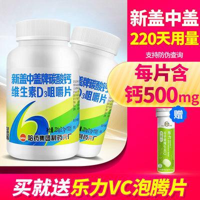【送VC泡腾片】哈药新盖中盖高钙片110片2瓶老年孕妇乳母成人补钙
