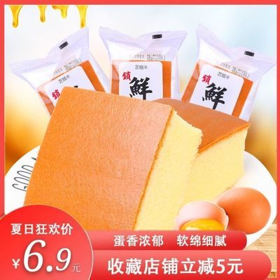 【营养早餐】纯蛋糕面包甜品零食鸡蛋糕西式糕点点心整箱食品批发