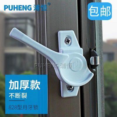 扣平移门钩锁移门窗锁五金配件浦恒828型月牙锁铝合金推拉窗户锁
