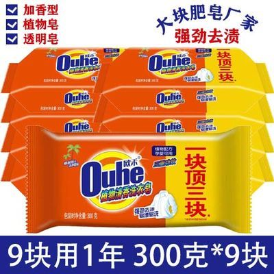 超大块洗衣皂300g整箱9块肥皂批发家庭装正品透明皂内衣皂包邮