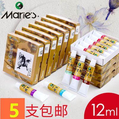 5支一盒 马利国画颜料12ML中国画颜料单色绘画颜料初学山水画颜料