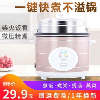 映优老式迷你电饭锅电饭煲小2人家用自动保温1.5L234多功能不粘锅