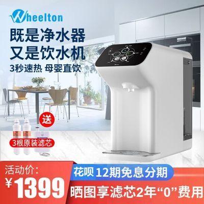 惠尔顿净水器台式直饮加热一体机免安装RO反渗透纯水机过滤饮水机