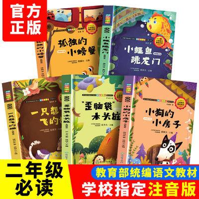 二年级上册读物小鲤鱼跳龙门课外书必读小狗的房子注音版全集书
