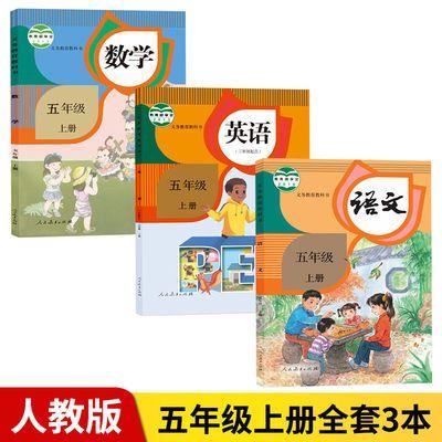 五年级上册语文数学英语书人教版教材人民教育出版社正版课本包邮