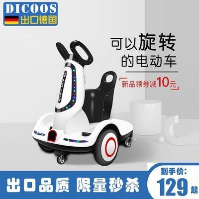 出口德国DICOOS儿童电动车宝宝遥控平衡车小孩玩具车可坐人摩托车
