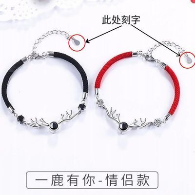 一路鹿有你情侣手链纯鹿角男女学生一对100种语言投影红绳礼物