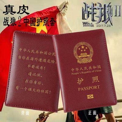 皮护照夹中国公民证件包出国旅行通行证件保护牛皮套战狼2同款真