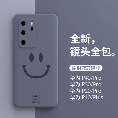 华为p30手机壳p40液态软硅胶p20新款p30pro防摔网红p10plus全包边