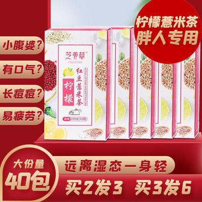 【买二送一】柠檬片红豆薏米茶祛湿茶养生水果茶200g/40包