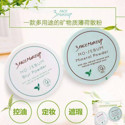国货彩妆散粉 3FACEMAKEUP/第三面 控油定妆蜜粉 遮瑕蜜粉5g