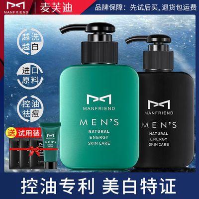 麦芙迪男士洗面奶美白控油祛痘印补水去黑头护肤品套装洁面乳学生