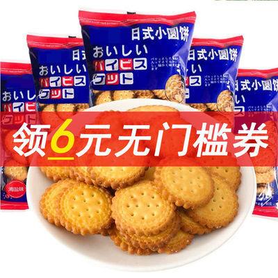 【特惠10袋】网红日式小圆饼曲奇小饼干雪花酥零食整箱批发1-10袋
