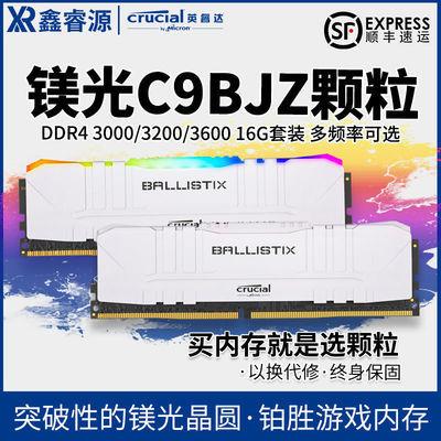 镁光C9BJZ英睿达16G DDR4 3000 3200 RGB套装超频电脑内存Z490超