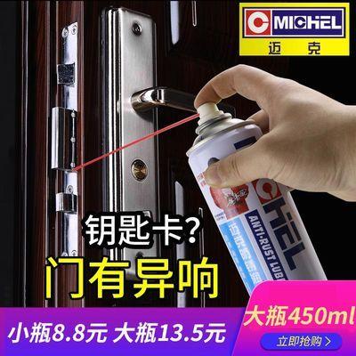 家用机械防锈润滑油防盗门锁芯具钥匙孔合页门轴缝纫机油喷剂小瓶