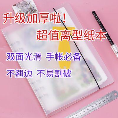 和纸胶带手帐离型纸本双面活页六孔超值DIY工具收纳图鉴本手账本