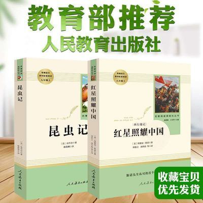 正版红星照耀中国/昆虫记 人民教育出版初中八年级上册班主任推荐