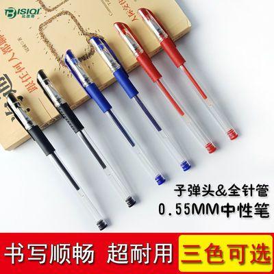 54242/20支商务办公签字笔中性笔学生考试水笔碳素笔0.5mm圆珠笔针管笔