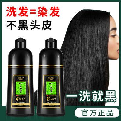 【认准魅赞】一洗黑洗发水天然植物染发剂中草药泡泡染盖白发神器