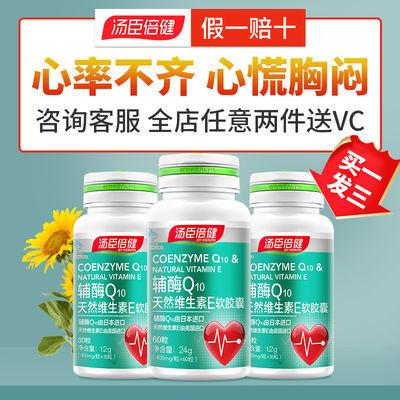 汤臣倍健辅酶Q10心脏天然维生素E软胶囊增强免疫力缓解疲劳正品
