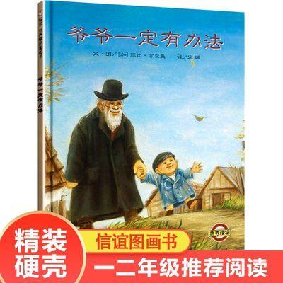 爷爷一定有办法注音版绘本彩图正版一二年级老师推荐必读课外书籍