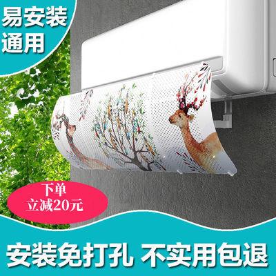【促销中】空调挡风板防直吹防风罩遮风板出风口壁挂式通用婴幼儿