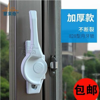搭扣锁塑钢窗钩锁配件门窗月牙锁加厚型 828窗户锁扣老式彩铝窗门