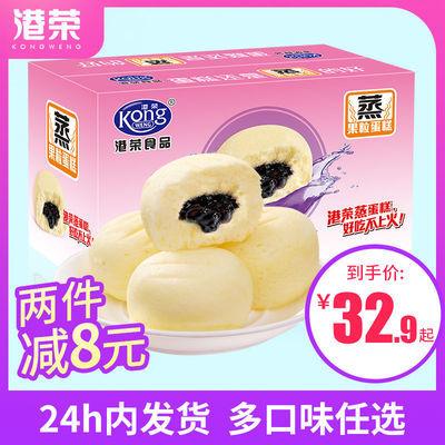 港荣蒸蛋糕蓝莓夹心900g整箱零食糕点早餐小包装休闲食品小吃4斤