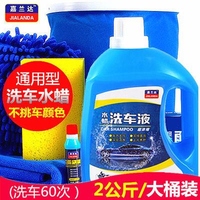 【2L大桶装】汽车水蜡洗车液去污上光白车泡沫清洗剂洗车工具用