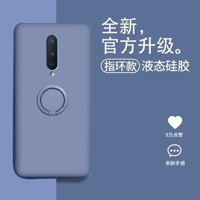 简约纯色一加8手机壳女1加8pro液态硅胶1+8指环支架OnePlus八情侣