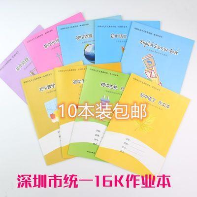 深圳市九年义务教育统一作业本16开初中英语数学语文作文练习簿本