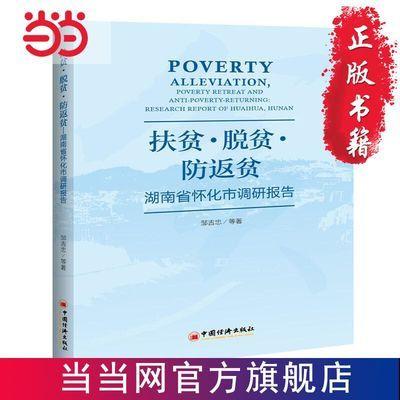 扶贫·脱贫·防返贫——湖南省怀化市调研报告 当当 书 正版