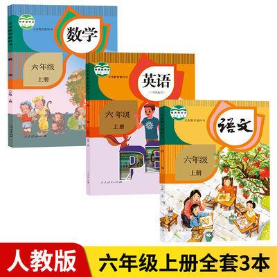 六年级上册语文数学英语书人教正版人民教育出版社六上语数英课本