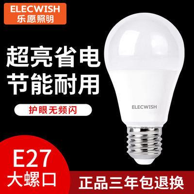 乐愿 超亮球泡LED灯泡E27大螺口家用节能灯泡省电节能高亮光源5W