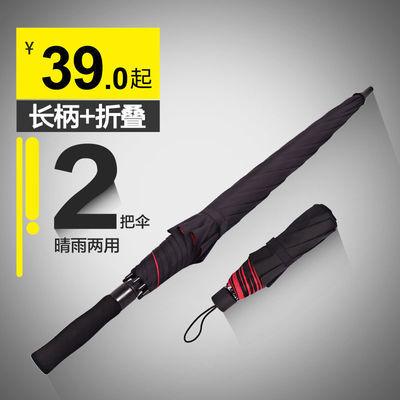 雨伞长柄超大号男士高级防风伞双人伞三折晴雨两用伞折叠女学生伞