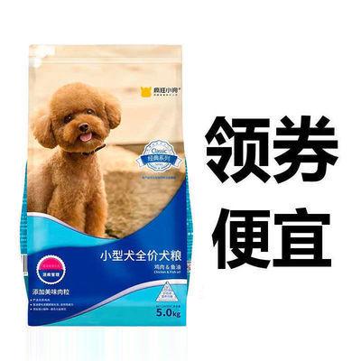 疯狂的小狗狗粮10斤装 泰迪比熊博美雪纳瑞小型犬幼犬成犬通用型