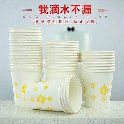 特价一次性杯子纸杯喜庆加厚本色批发超市家用商务办公茶水杯子