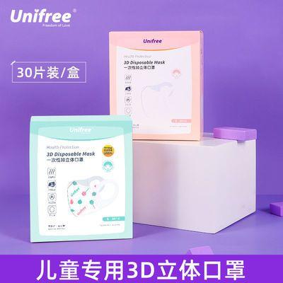 32672/Unifree一次性儿童口罩三层防护3d立体舒适透气学生口罩30片