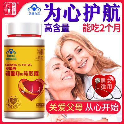 3送1 保护心脏辅酶q10软胶囊60粒可搭胸闷心慌心悸心脏保健品
