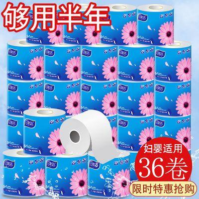 卷筒纸36卷/12卷津洁卫生纸家用有芯厕纸妇婴家用纸巾卷纸空芯纸