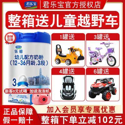 【正常发货】君乐宝乐铂奶粉3段婴幼儿配方牛奶粉三段罐装