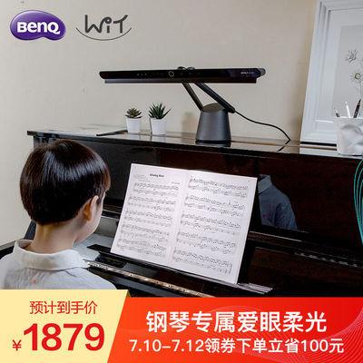 明基PianoLight练琴用学生护眼书桌卧室宿舍乐谱灯台灯LED钢琴灯