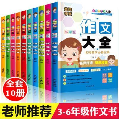全套10册黄冈作文小学生作文大全3-6年级满分作文三年级优秀分类