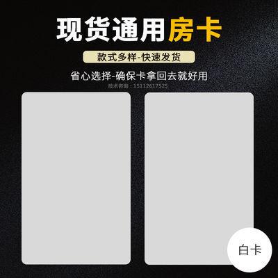 宾馆房卡感应卡 通用取电卡ic白卡定制门卡智能门禁卡酒店门锁卡