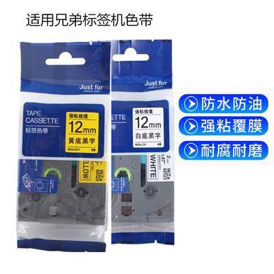 适用兄弟标签机色带12mm强粘覆膜WZE-231打印纸PT-D210 E100