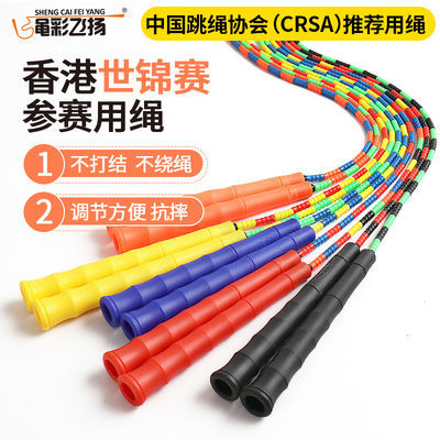绳彩飞扬软竹节儿童成人小学生花样式运动健身专业珠节幼儿园跳绳
