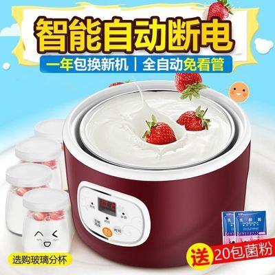 领锐 酸奶机 家用1L全自动不锈钢纳豆机米酒机迷你玻璃分杯