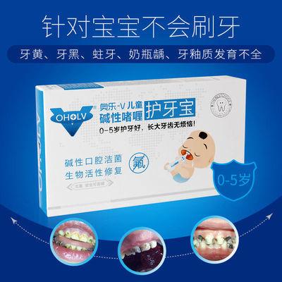 奥乐V(OHOLV) 0-1-3岁婴幼儿涂抹型碱性宝宝牙膏 无氟可吞咽